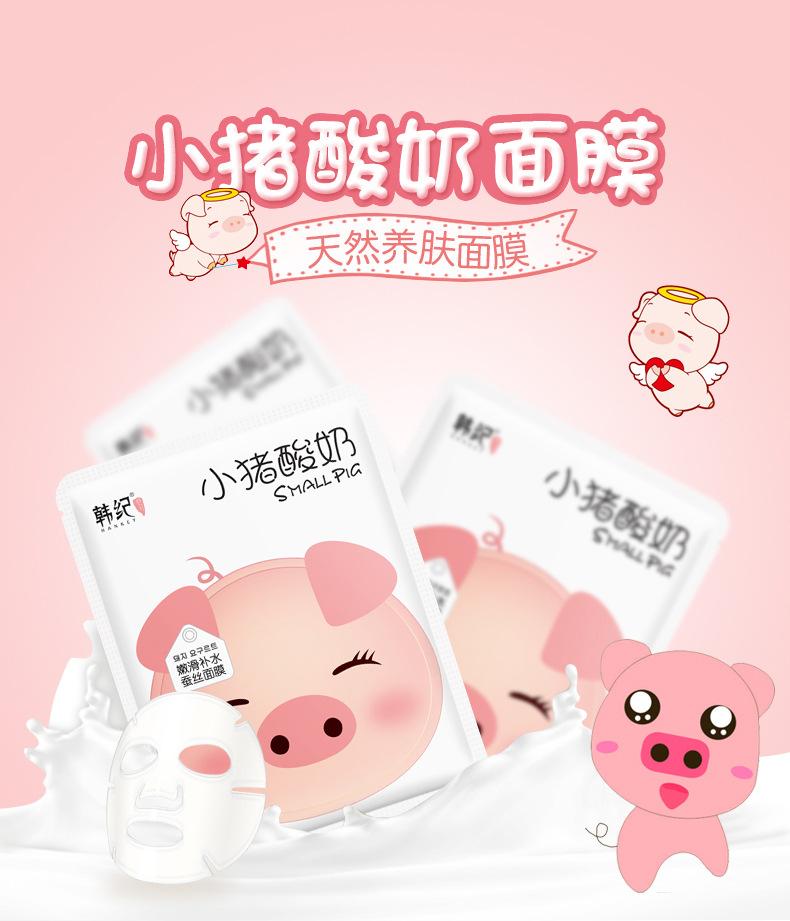 小猪面膜详情改_01