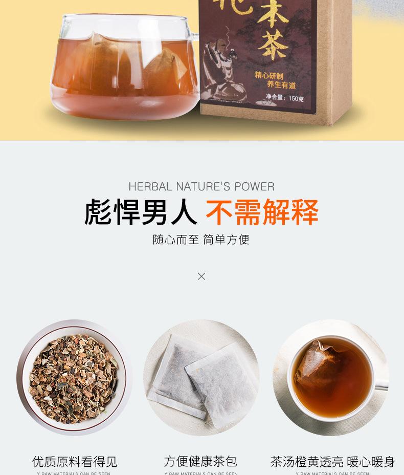 婉明金枪固本茶_03