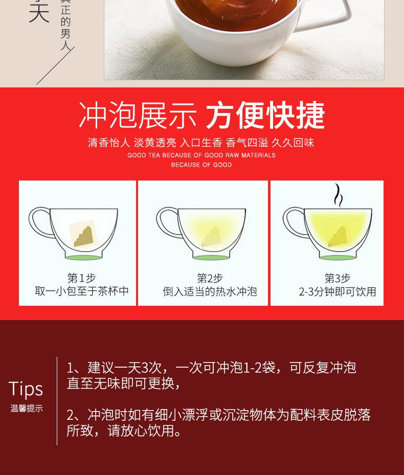 婉明金枪固本茶_12