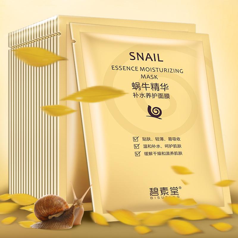 碧素堂蜗牛补水保湿美白面膜 化妆品厂家直销正品天丝护肤品