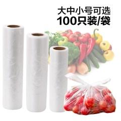 一次性食品保鲜袋点断式水果蔬菜包装袋背心式保鲜袋超市袋